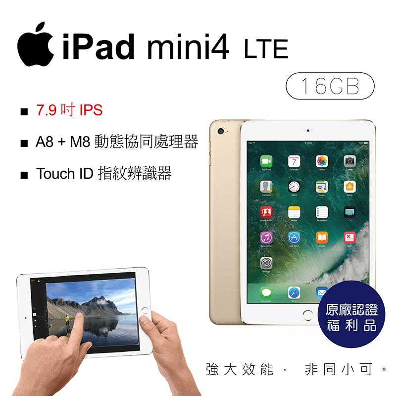 Apple iPad mini4 Lte 16G(A1550),限時5.3折,請把握機會搶購!