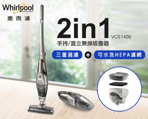 Whirlpool惠而浦無線直立吸塵器VCS1405,限時9.0折,請把握機會搶購!