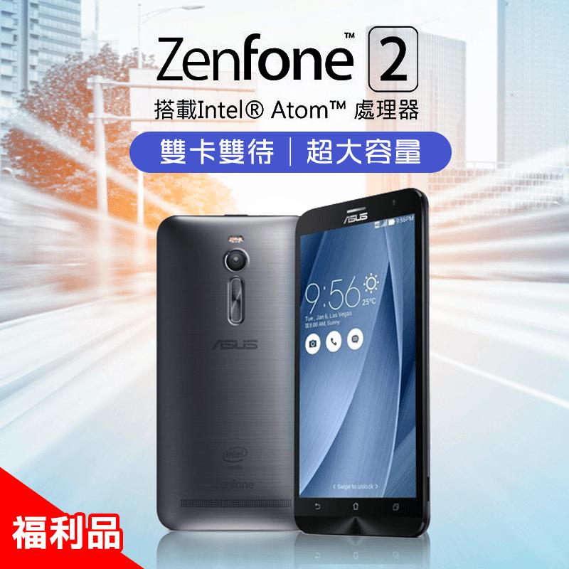 ASUS Zenfone 2 ZE551ML(4G+64G)智慧手機,限時6.7折,請把握機會搶購!