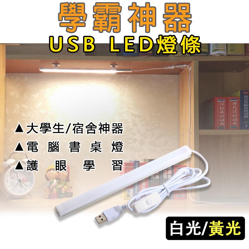 多用途護眼LED觸控燈條,限時破盤再打82折!