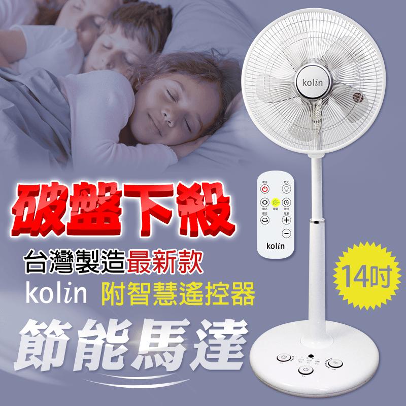 Kolin歌林節能遙控DC電風扇KF-SJ1403DC,限時6.5折,請把握機會搶購!