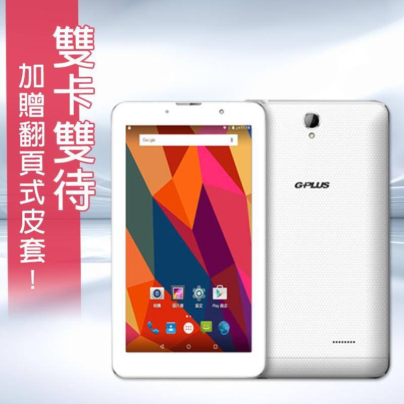 G-PLUS 7吋智慧平板手機S9701,限時4.1折,請把握機會搶購!