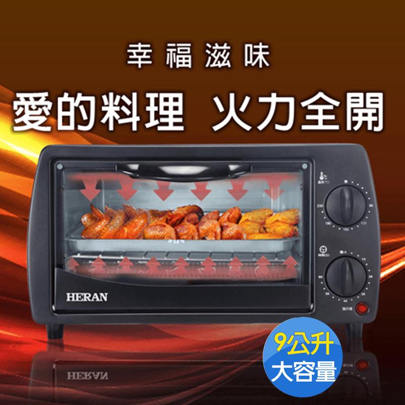 HERAN禾聯雙加熱9L電烤箱HEO-09K1,本檔全網購最低價!