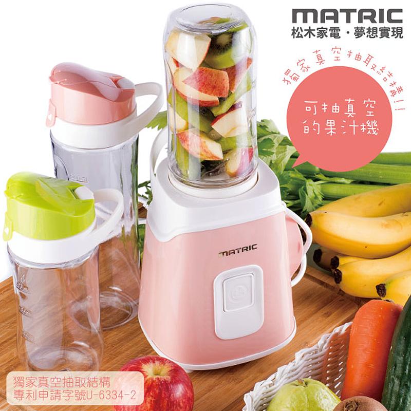 日本MATRIC 松木家電真空雙杯果汁機 MG-JB1006,今日結帳再打85折!