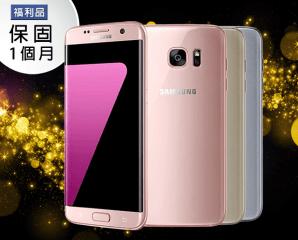 三星SAMSUNG GALAXY S7 edge 32GB手機,限時4.4折,請把握機會搶購!