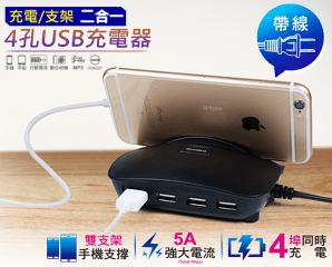 充電支架4孔USB充電器,限時4.4折,今日結帳再享加碼折扣
