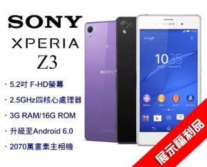 索尼Sony Xperia Z3智慧手機D6653