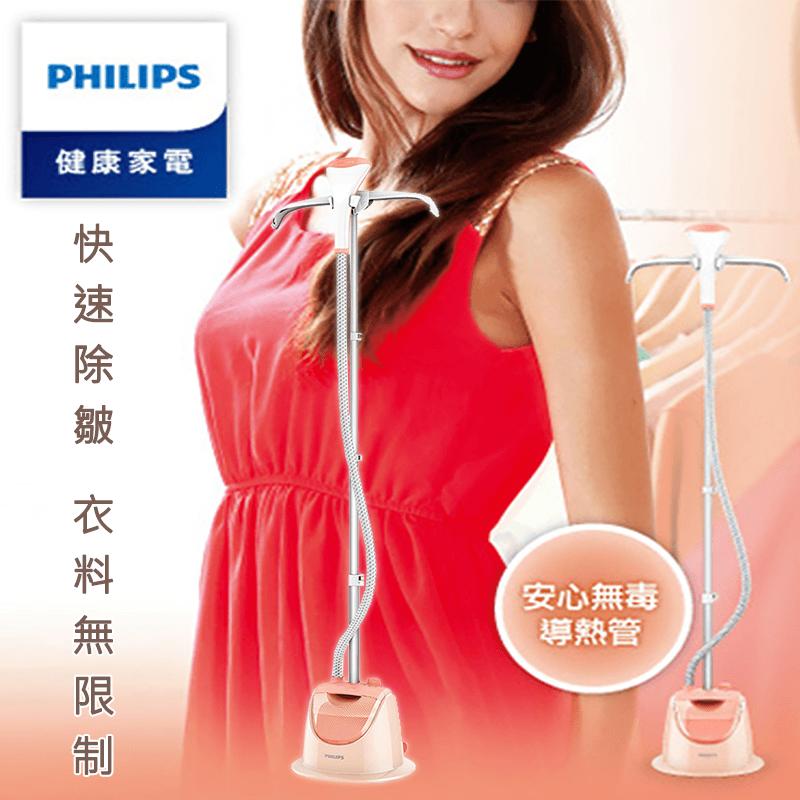 Philips 飛利浦旗艦級蒸氣掛燙機(GC507),本檔全網購最低價!