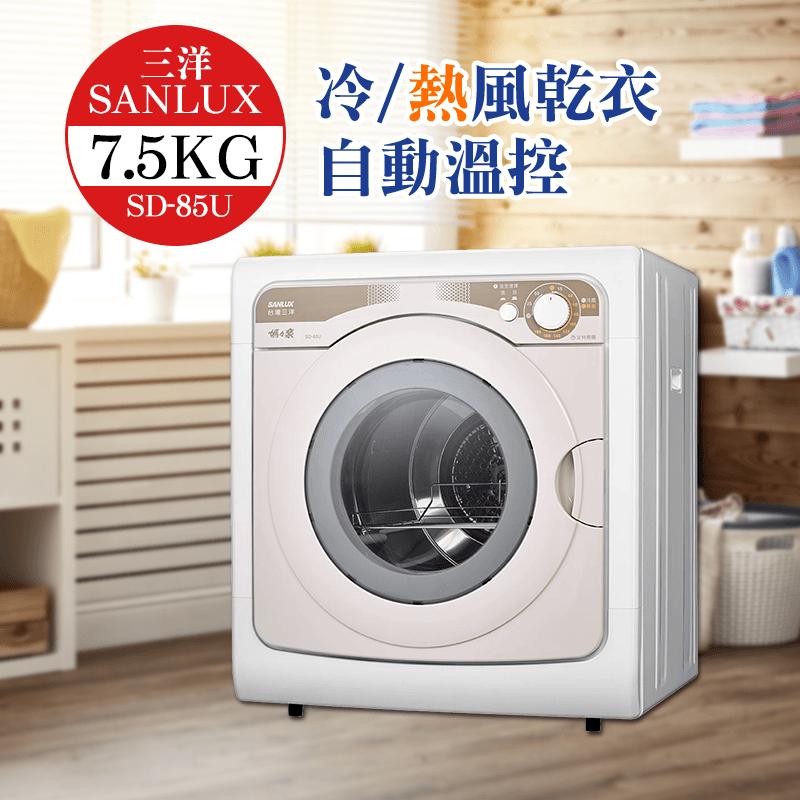 台灣SANLUX 三洋7.5KG乾衣機SD-85U,限時8.7折,請把握機會搶購!