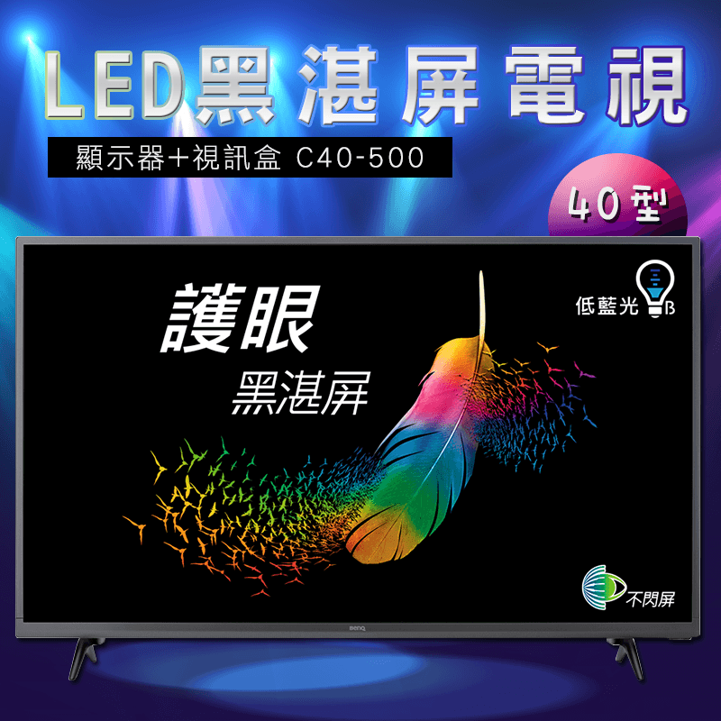 BenQ明基40型LED黑湛屏電視(C40-500),限時9.0折,請把握機會搶購!