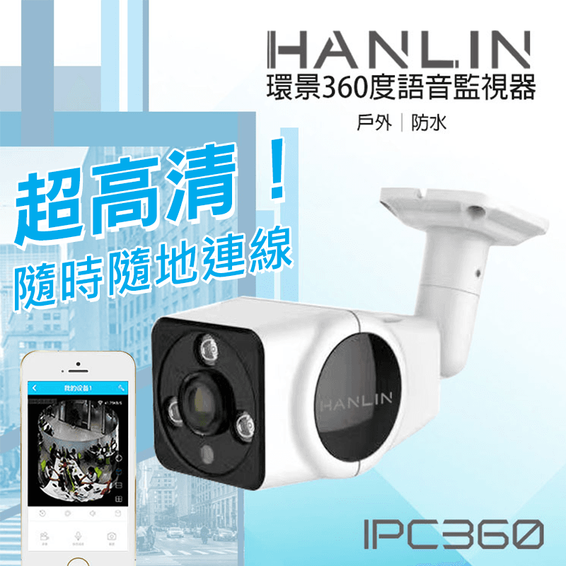 Hanlin防水環景360語音監視器IPC360,限時破盤再打82折!