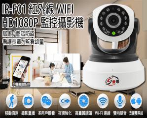 紅外線WIFI監視攝影機,限時5.6折,今日結帳再享加碼折扣