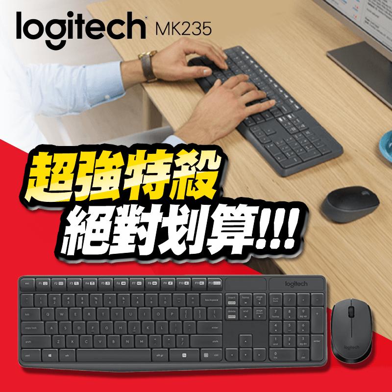 羅技Logitech頂級無線鍵盤滑鼠組(MK235),限時9.0折,請把握機會搶購!