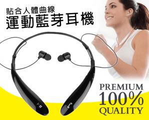 頸戴磁吸式運動藍芽耳機,限時2.5折,今日結帳再享加碼折扣