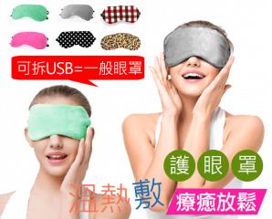 新款可拆式USB熱敷眼罩,限時1.5折,今日結帳再享加碼折扣