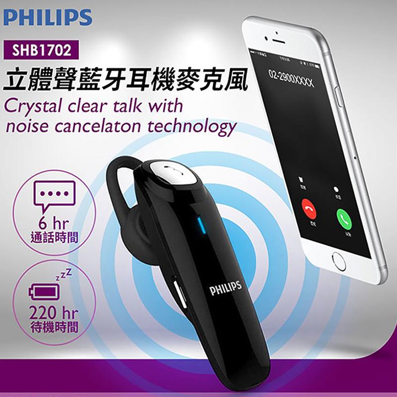 PHILIPS飛利浦藍牙耳機麥克風SIM-SHB1702-BK,限時5.9折,請把握機會搶購!