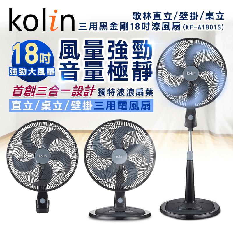KOLIN歌林桌立三用18吋電風扇(KF-A1801S),限時破盤再打82折!
