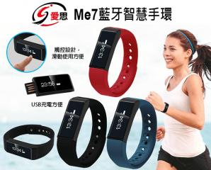 藍牙智慧觸控式運動手錶,限時4.7折,今日結帳再享加碼折扣