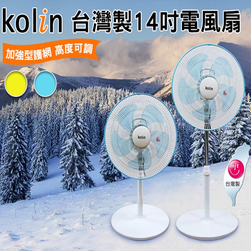 台灣製Kolin歌林14吋伸縮立扇 KF-SH14A06 KF-SH14A07,限時6.5折,請把握機會搶購!