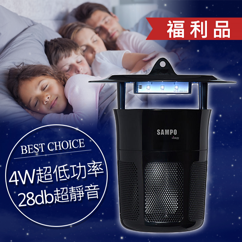 SAMPO聲寶吸入式強效UV捕蚊燈ML-WJ04E(B),限時5.6折,請把握機會搶購!