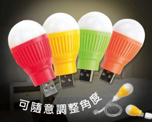 可愛熱氣球USB小夜燈,限時2.0折,今日結帳再享加碼折扣