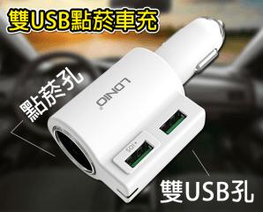 智能雙USB點菸車充,限時2.8折,今日結帳再享加碼折扣