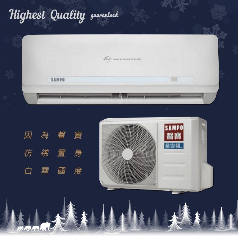 聲寶SAMPO10坪變頻分離式冷氣AU-Q/AM-Q,限時8.4折,請把握機會搶購!