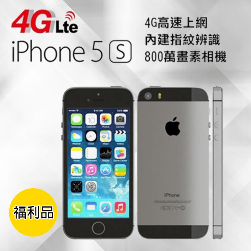 Apple蘋果iPhone 5S 64GB智慧手機,限時3.2折,請把握機會搶購!