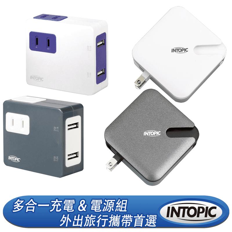 INTOPIC充電器行動電源組CU-006-GR/W、PW-C520-BK/W,今日結帳再打85折