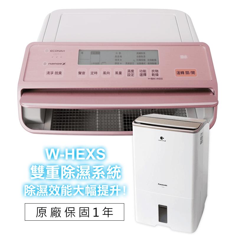 Panasonic國際牌清淨除濕機 F-Y24EX/F-Y24EXP,本檔全網購最低價!