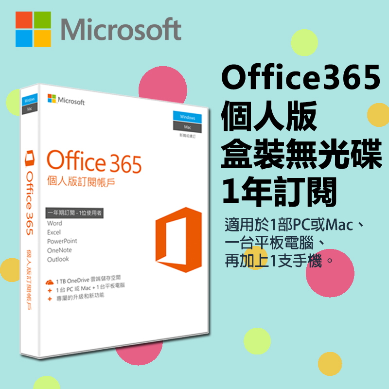 Microsoft微軟Office365個人版,限時8.4折,請把握機會搶購!