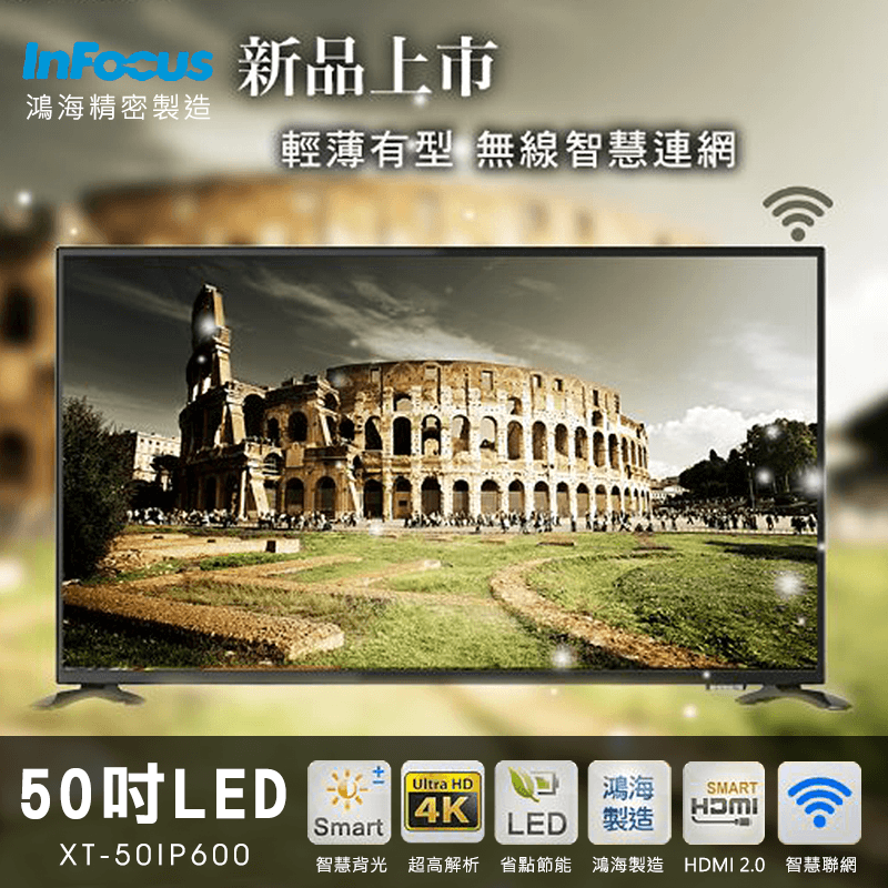 InFocus 鴻海 50吋 4K連網液晶顯示器 XT-50IP600,限時5.7折,請把握機會搶購!