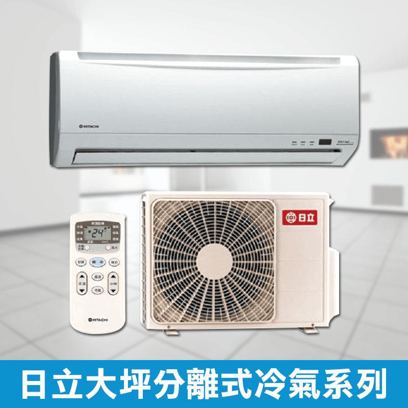 HITACHI日立大坪分离式冷气系列RAC-28UK/RAS-28UK,限时8.5折,请把握机会抢购!