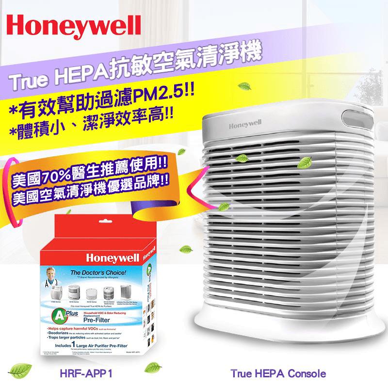 Honeywell空氣清淨機組,限時6.7折,請把握機會搶購!