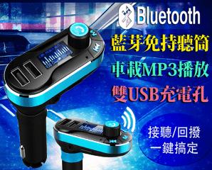 藍芽免持通話MP3播放器,限時4.3折,今日結帳再享加碼折扣