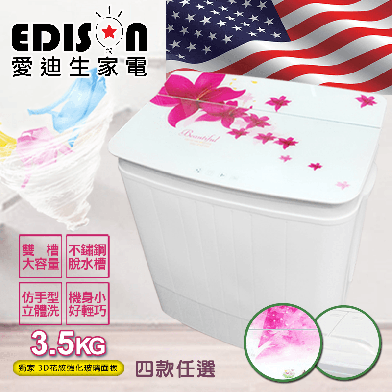 EDISON 愛迪生洗脫雙槽迷你洗衣機E0731/E0732系列,本檔全網購最低價!