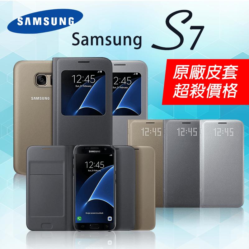 Samsung三星 S7 原廠皮套,限時破盤再打82折!