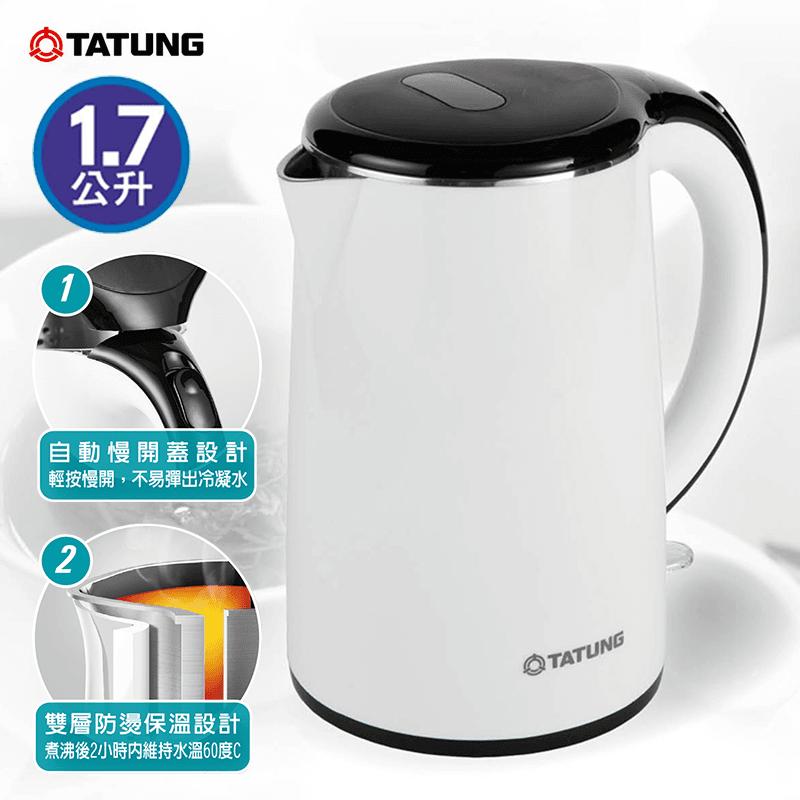 大同1.7L全鋼無縫電茶壺(TEK-1715A),本檔全網購最低價!