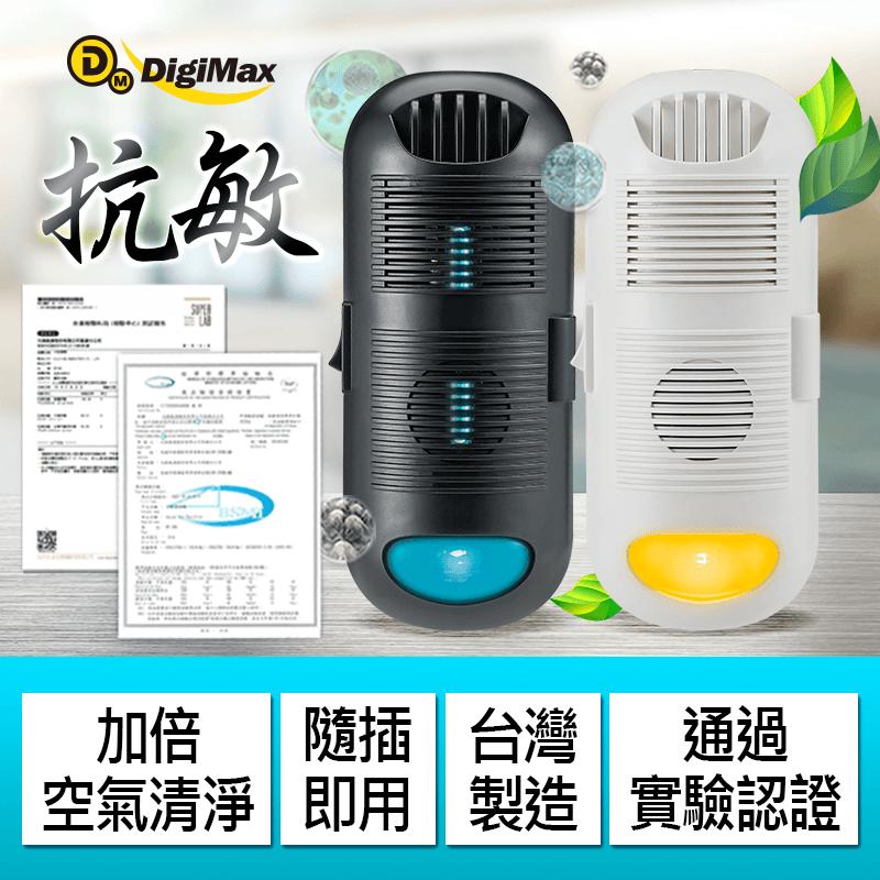 DigiMax雙效空氣清淨除塵螨機DP-3E6/DP-3D6,今日結帳再打85折!