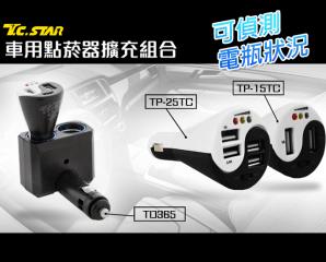 車用充電器+點菸器插座,限時4.9折,今日結帳再享加碼折扣