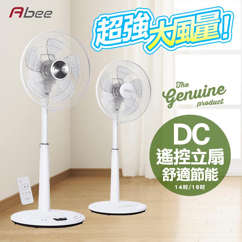 無敵頂級節能遙控風扇,限時7.8折,請把握機會搶購!