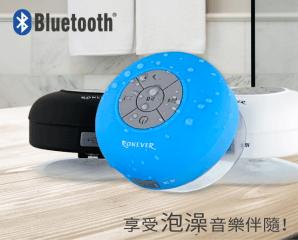 IPX4防水吸盤式藍芽喇叭,限時4.8折,今日結帳再享加碼折扣