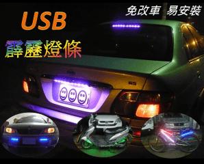 USB安全炫彩霹靂燈條,限時6.0折,今日結帳再享加碼折扣