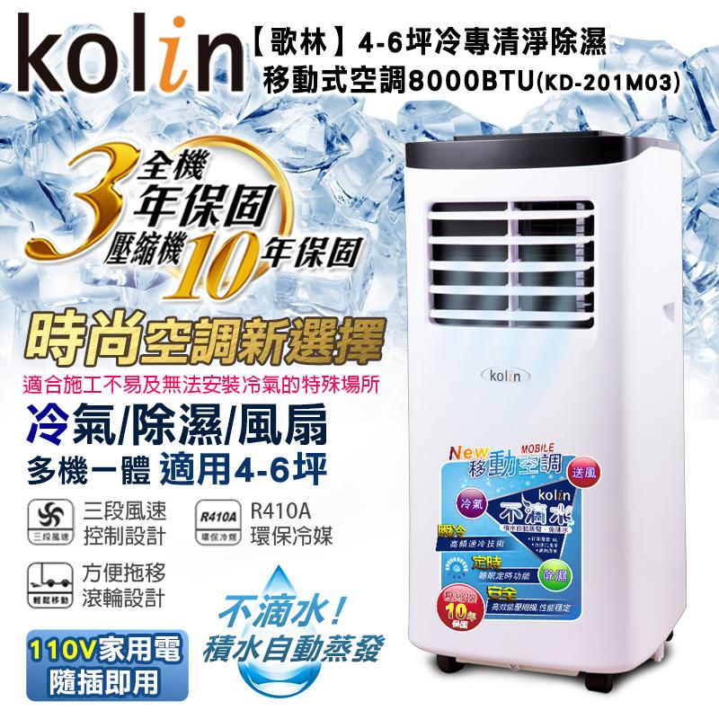 KOLIN歌林冷媒压缩机移动式空调KD-201M03,本档全网购最低价!