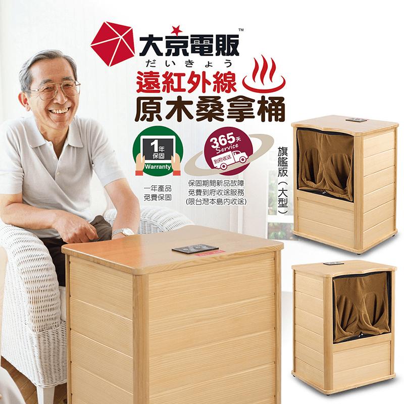 大京電販遠紅外線桑拿桶BY010070,本檔全網購最低價!
