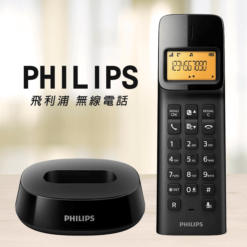 PHILIPS飛利浦無線電話 D1401B,限時8.7折,請把握機會搶購!