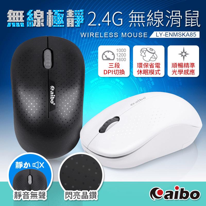 無線2.4G光學極靜音滑鼠,限時破盤再打82折!