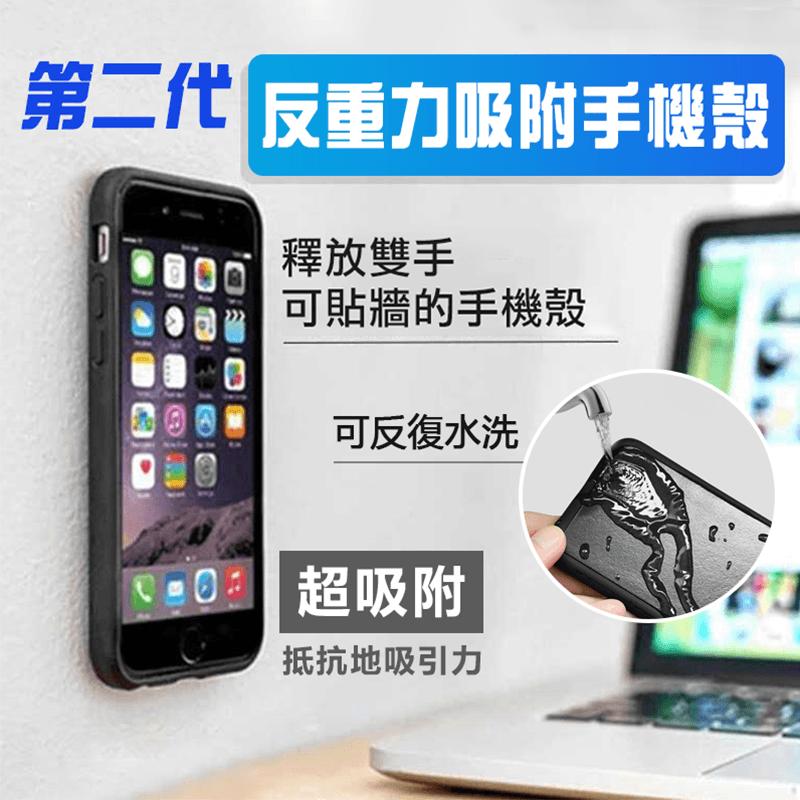 iPhone第二代反重力吸附手機殼,限時破盤再打8折!