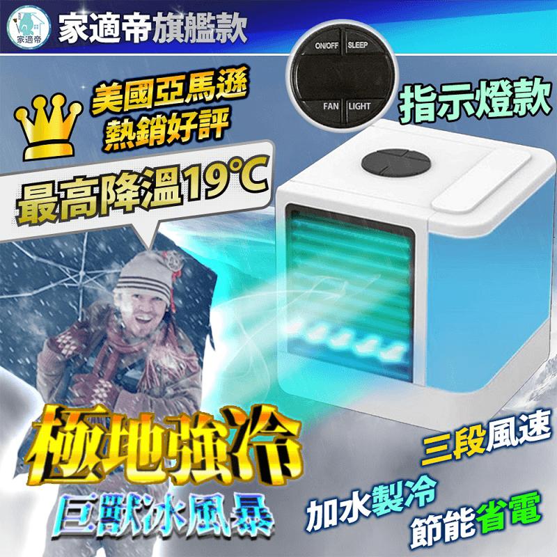 家適帝 JUSTY 升級頂級攜帶式小型冷氣,限時破盤再打8折!