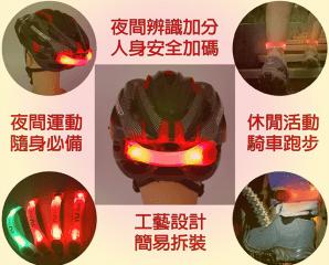 夜間多功能LED警示燈,限時4.7折,今日結帳再享加碼折扣